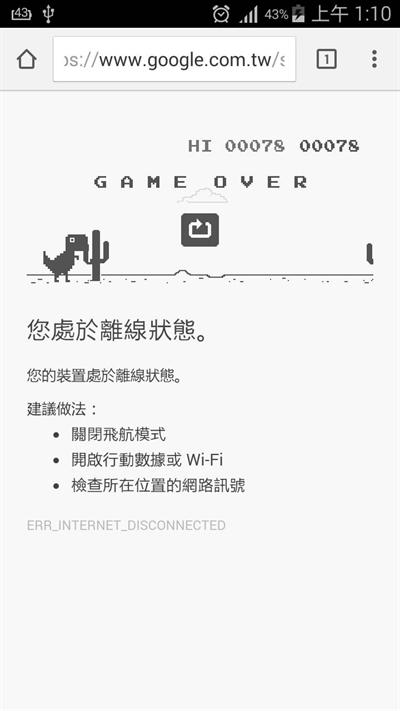 斷網好夥伴!Chrome隱藏版恐龍跑酷大募集 彥志 李