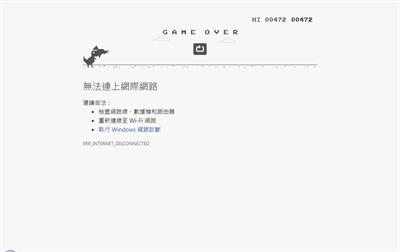 斷網好夥伴!Chrome隱藏版恐龍跑酷大募集 Li Lili