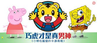 媽咪我要看卡通!兒童最夯卡通明星大募集 Michelle Lin