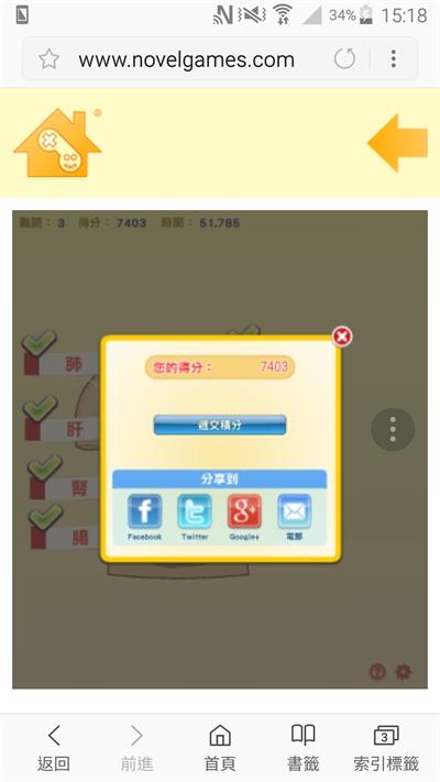 人體的奧秘~人體部位標籤遊戲 TingWei