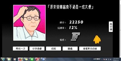 【奔跑吧!台北】柯P小遊戲大挑戰! 俐穎 李