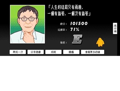 【奔跑吧!台北】柯P小遊戲大挑戰! 謝 宜芬