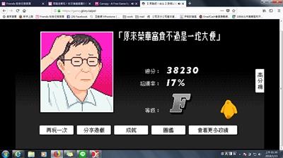 【奔跑吧!台北】柯P小遊戲大挑戰! 彥志 李