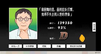 【奔跑吧!台北】柯P小遊戲大挑戰! JerryHsu