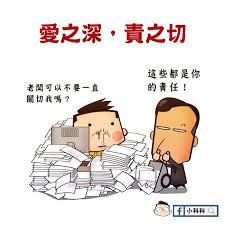 老闆別罵了,假如你是老闆會怎麼對員工 Peter Yao