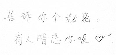 那些年,無人知曉的秘密 Yu Lin
