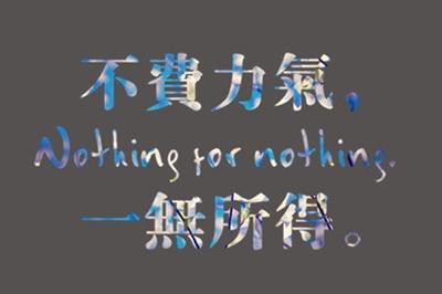 世上最瞎的勵志名言! Yu Lin