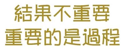 世上最瞎的勵志名言! Li Lili