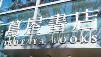 最美「蔦屋書店」登陸台灣,你去過了嗎? Li Lili