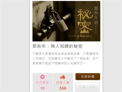 粉多2017你最喜歡的梗梗任務? Wenying Weng