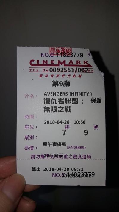 漫威迷站出來!最早看復仇者聯盟3的冠軍是你? 王芳瑜