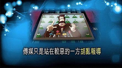我到底看了什麼?台灣媒體亂象! Yu Lin