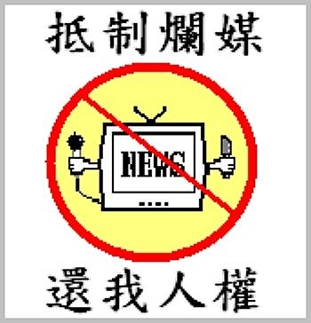 我到底看了什麼?台灣媒體亂象! Ya-shiu Peng