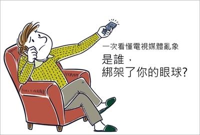 我到底看了什麼?台灣媒體亂象! 金綱 王