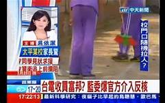 我到底看了什麼?台灣媒體亂象! Emma Ham
