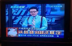 我到底看了什麼?台灣媒體亂象! 俐穎 李