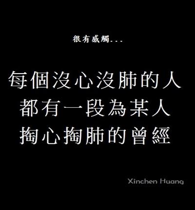 烙印心中最深的經典語錄♡♡ 彥志 李