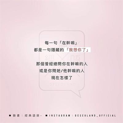 烙印心中最深的經典語錄♡♡ Chen Karen