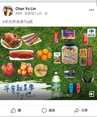 普渡來點創新!擺個美美的供桌還能拿獎金! Yu Lin