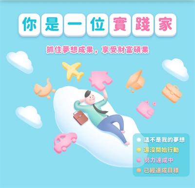為自己的人生鮮豔上色!分享你的夢想雲圖 Amber Chang