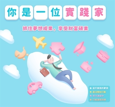 為自己的人生鮮豔上色!分享你的夢想雲圖 Kings Shu