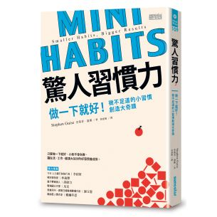 這本書有魔力?推著你邁向新目標努力的勵志書 芊茨黃