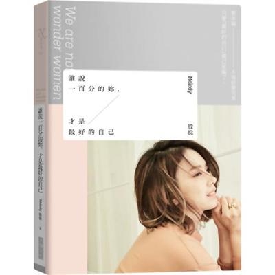 這本書有魔力?推著你邁向新目標努力的勵志書 Michelle Lin