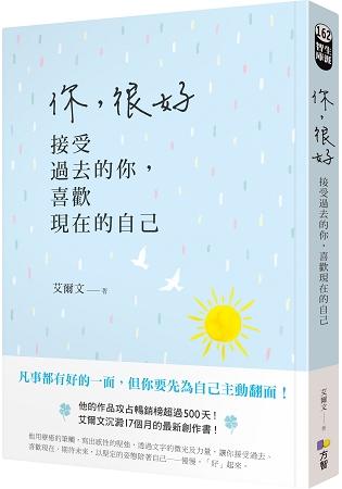 這本書有魔力?推著你邁向新目標努力的勵志書 黃 國鑫
