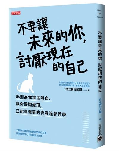 這本書有魔力?推著你邁向新目標努力的勵志書 Chen Vivi
