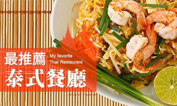 最推薦泰式餐廳