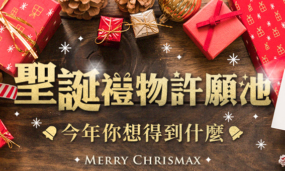 聖誕禮物許願池 !今年聖誕禮物你想最得到什麼?