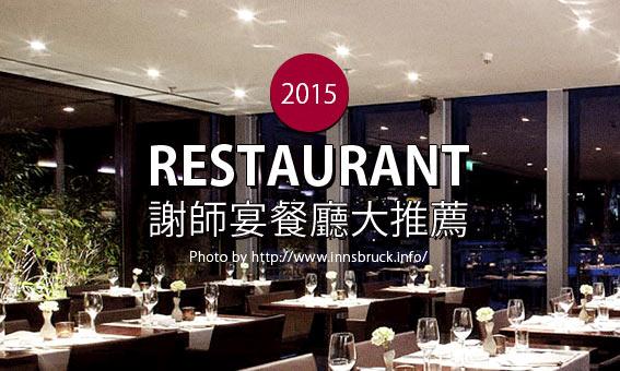 2015謝師宴餐廳大推薦