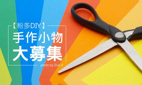 【粉多DIY】手作小物大募集