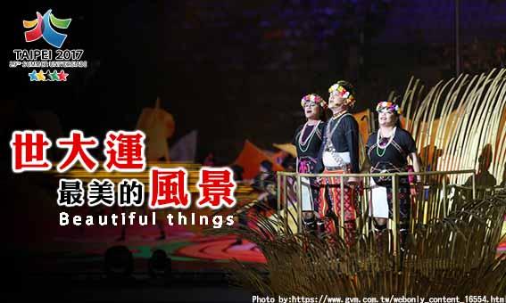 台北我們的主場,世大運最美的風景大募集!