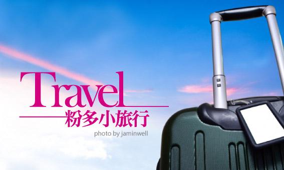 【粉多小旅行】擇期不如撞日! 說走就走微型旅行推薦行程大公開