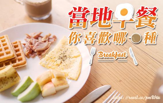 北中南早餐大不同,你最愛的當地早餐是哪一道?