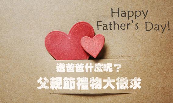 送爸爸什麼呢?父親節禮物大徵求