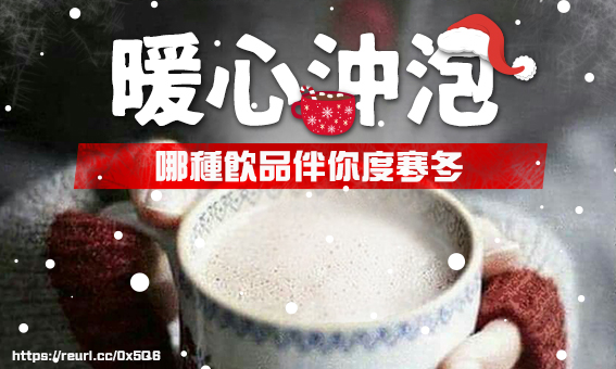 冷颼冬季降臨!哪種暖心沖泡飲品伴你共渡寒冬?