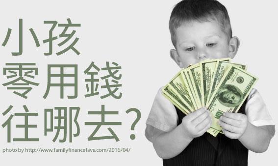 小孩零用錢往哪去?