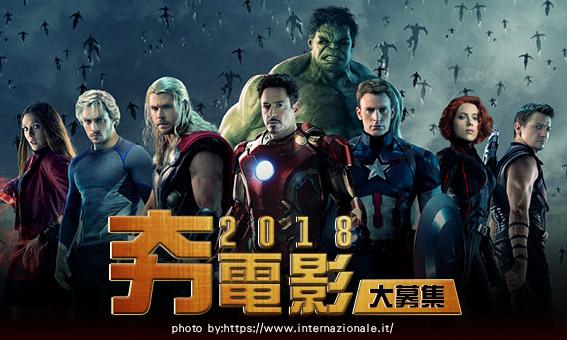 2018夯電影大募集!