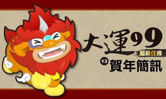 【大運99超級任務】13-賀年簡訊