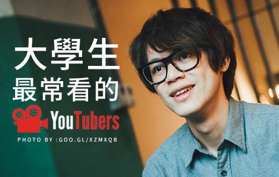放鬆時94要看網紅,大學生最常看的youtuber是誰?