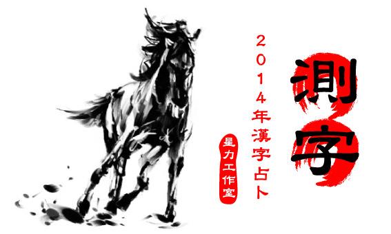 【粉多好運】2014年漢字占卜