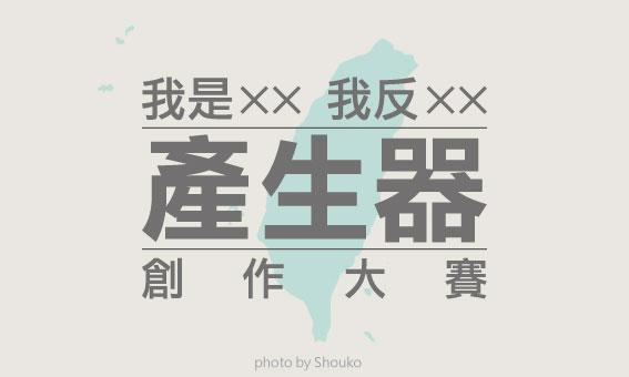 【粉多梗圖】我是XX 我反XX 產生器-創作大賽