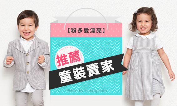 【粉多愛漂亮】童裝賣家推薦