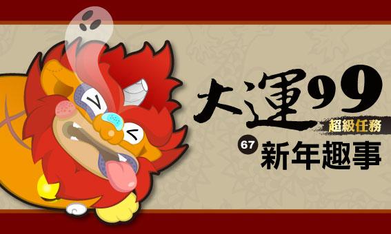 【大運99超級任務】67-新年趣事