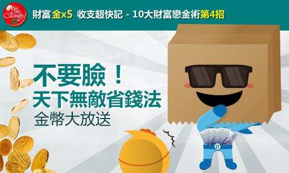【財富金x5 收支超快記】10大財富戀金術第4招-不要臉!天下無敵省錢法