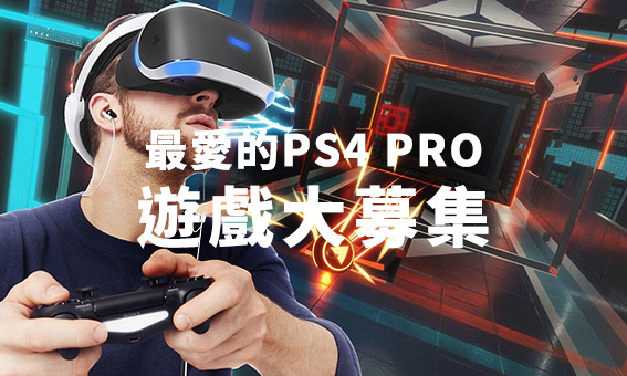 就是要買你!最愛的PS4 PRO遊戲大募集