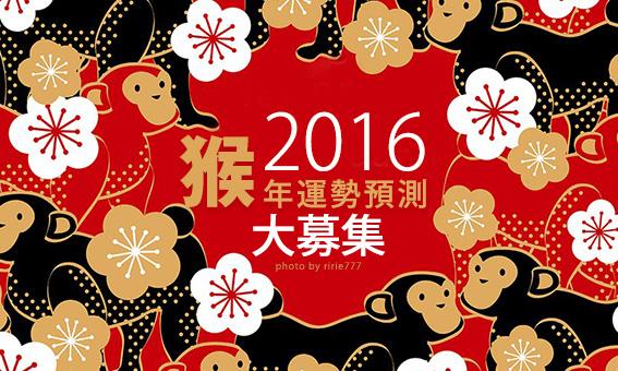 2016 猴年運勢預測大募集