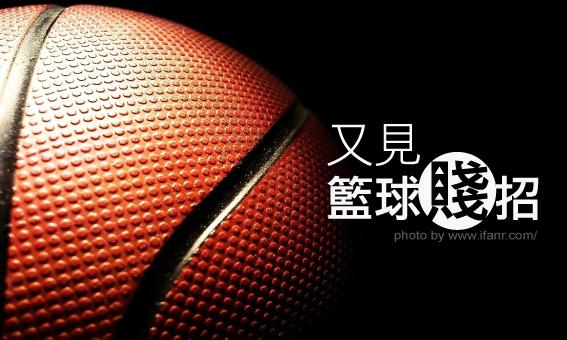 【粉多運動】又見籃球賤招!